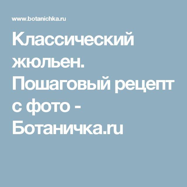 Классический жюльен. Пошаговый рецепт с фото - Ботаничка.ru