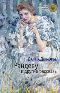Рандеву и другие рассказы — Дафна Дюморье