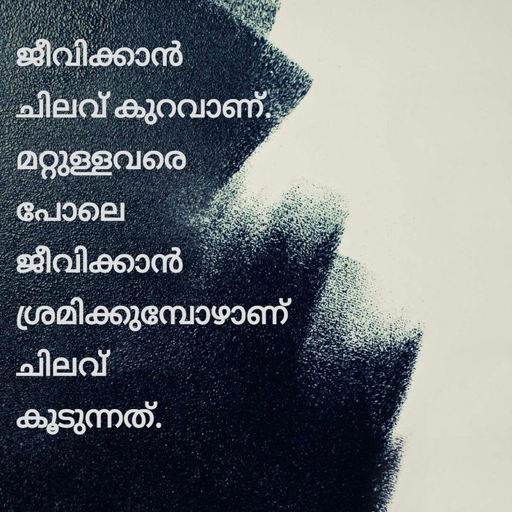 Athaanu Best quotes, Favorite quotes, Malayalam quotes