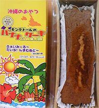 バナナケーキのモンテドール/人気のロールケーキや自家焙煎コーヒー/宮古島本社/montedoll.com