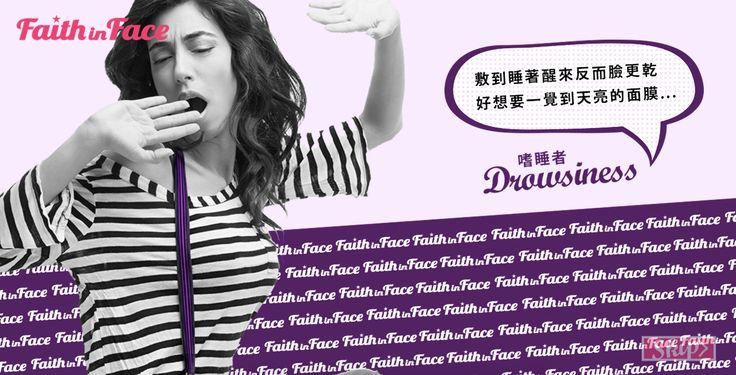 http://www.faithinface.com.tw/2015campaign/
