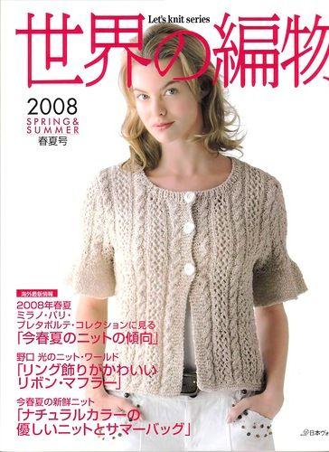 Let's knit series NV4359 2008 Spring-Summer sp-kr_1.jpg