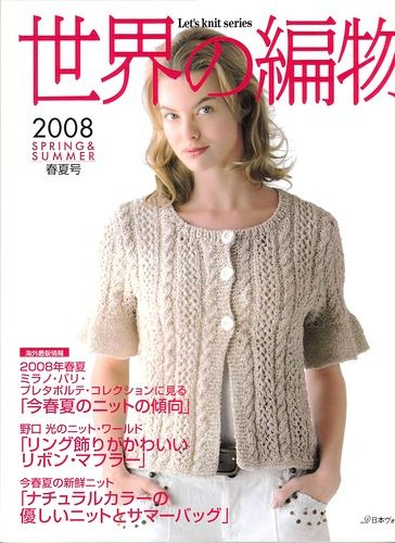 Let's knit series NV4359 - 2008 Spring-Summer