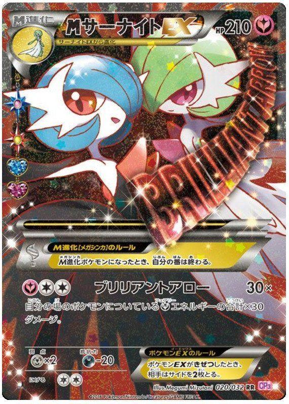 Mega Gardevoir EX 020/032 Pokekyun Collection, Holo Pokemon Card #PokemonCards                                                                                                                                                                                 More