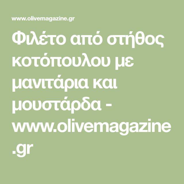 Φιλέτο από στήθος κοτόπουλου με μανιτάρια και μουστάρδα - www.olivemagazine.gr