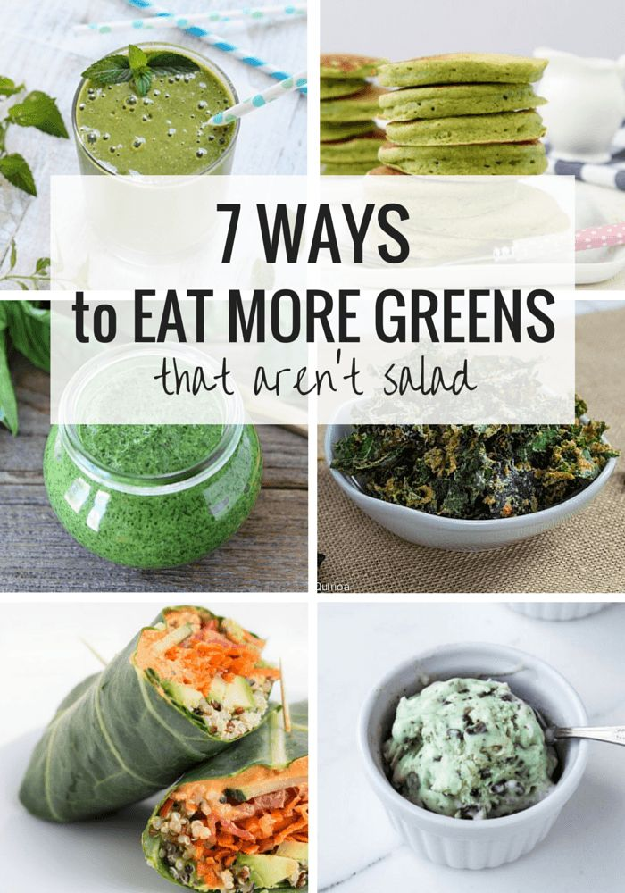 7 simple ways to eat more greens that doesn't involve eating more salad. We know salad is boring, so change things up and make one of these instead!
