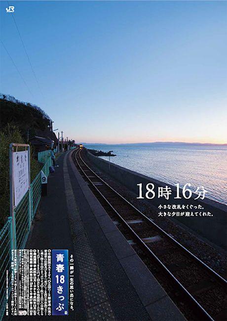 青春18きっぷポスター
