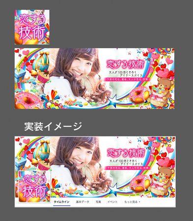 「【女性向けデザイン】Facebookページ「恋する技術」のカバー画像とアイコン画像のデザイン」へのPicoNanoさんの提案(No.2)
