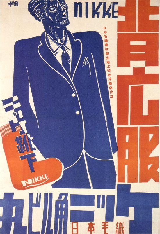 Nikke business clothing poster ad by Gihachiro Okayama, 1931