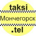 Такси Мончегорск http://monchegorsk.taksi.tel