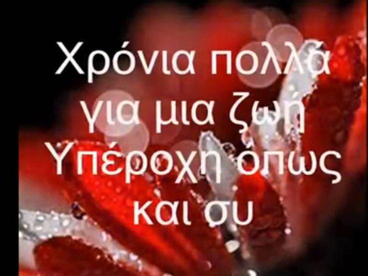 Открытки на греческом языке, картинка добрым