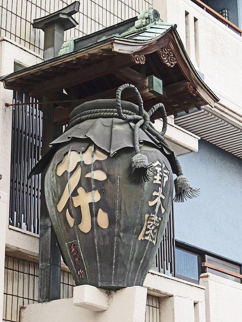 Tea Shop Sign. Koga City, Ibaraki Prefecture, Japan.