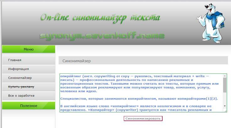 Получить уникальный текст легко)