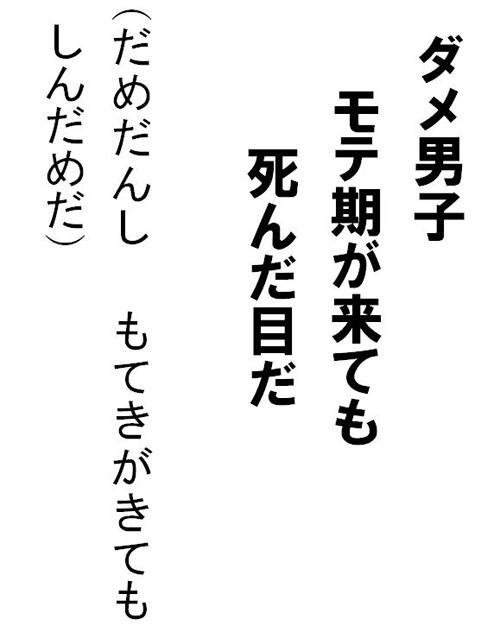 [写真] 「ダメ男子 モテ期がきても 死んだ目だ」逆から読んでも同じ「回文川柳」って?(Excite Bit コネタ) - エキサイトニュース
