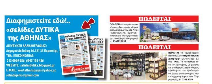 #ClippedOnIssuu from Σελίδες Δυτικά της Αθήνας - Τ. 21  ΠΩΛΟΥΝΤΑΙ