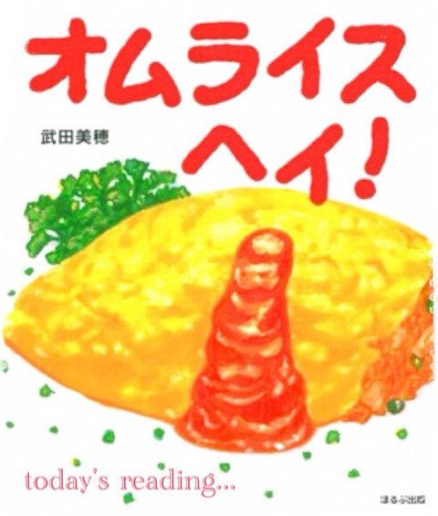 台北日本語幼稚園の工作は、「オムライス」の画像 | Children…