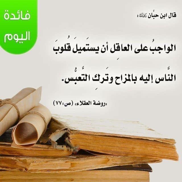 حسن المعاملة Words Do You Now Arabic Quotes