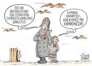 Πολιτική γελoιογραφία: Μη καρφώνεσαι...