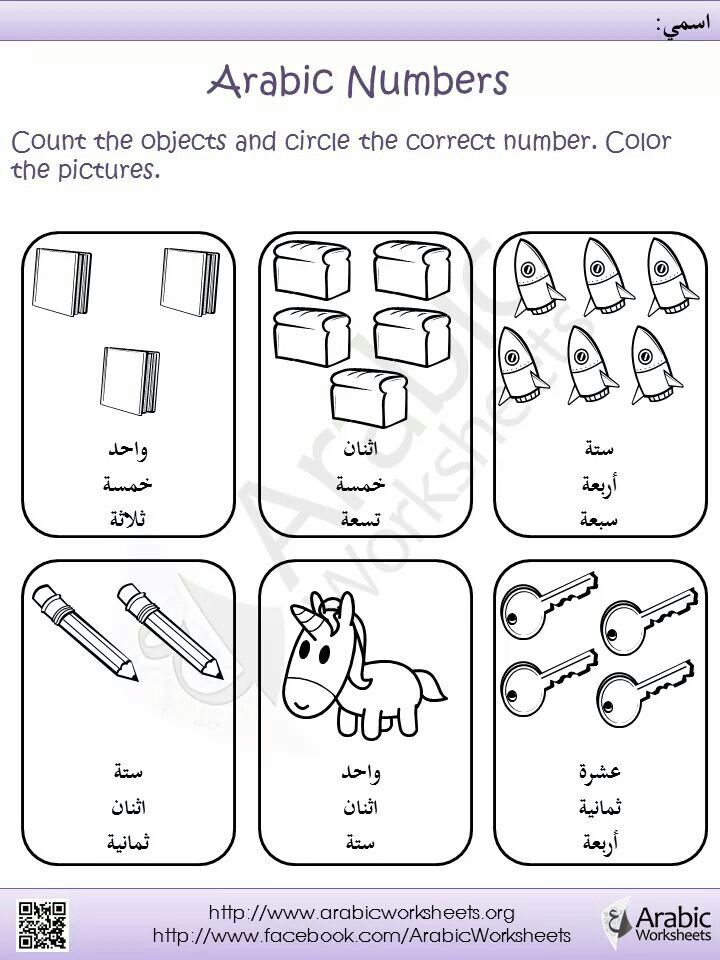 First Steps Arabic