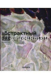 Барбара Гесс - Абстрактный экспрессионизм обложка книги