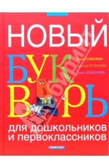 """Книга """"Новый букварь для дошкольников и первоклассников"""" - Соболева, Агафонов, Агафонова."""