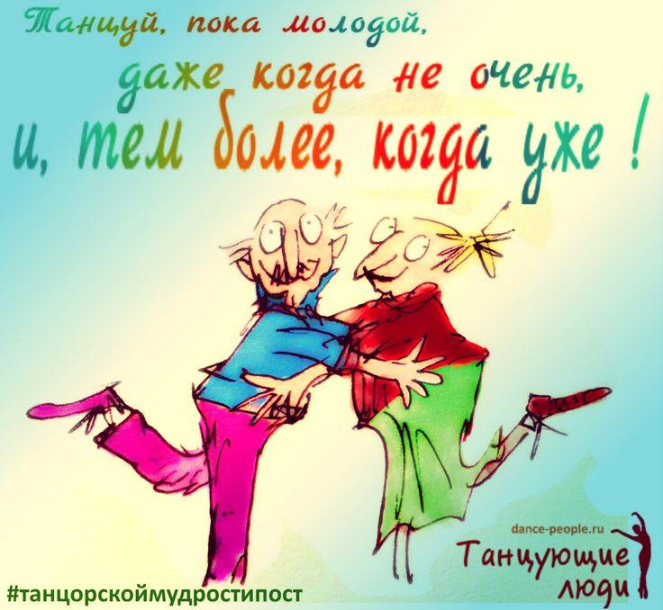 Танцорской мудрости пост :-) dance-people.ru