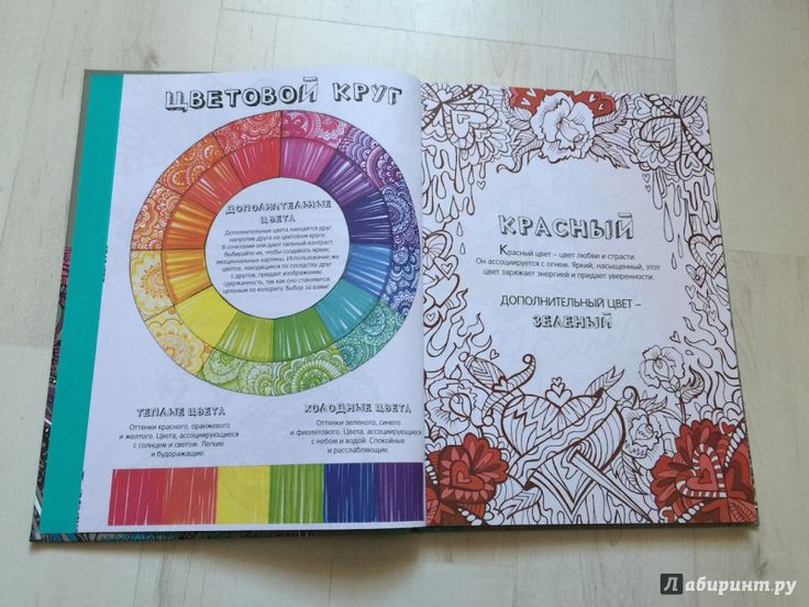 Иллюстрация 3 из 30 для Цветотерапия для снятия стресса. Книга-раскраска | Лабиринт - книги. Источник: evochka