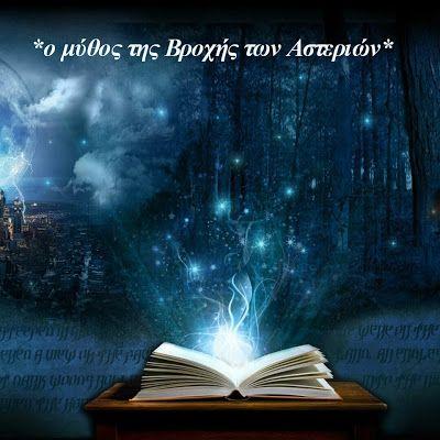 """Ψυχή και Αστρολογία   """"Psychology & Astrology"""": *Ο μύθος της Βροχής των Αστεριών.. αφιερωμένος στι..."""
