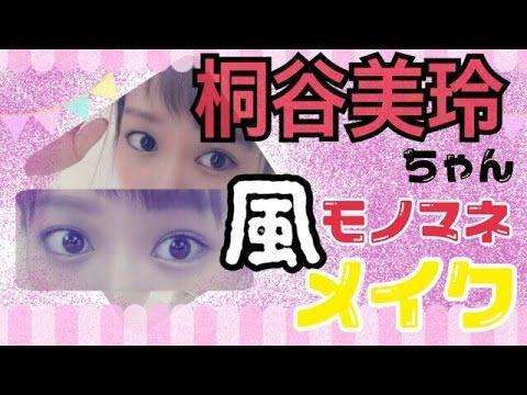 【メイク】本田翼さん風メイク - YouTube