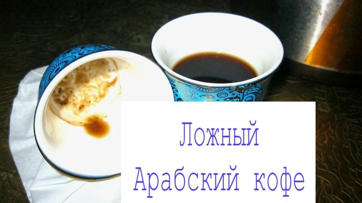 Арабский кофе.Ложный.Подделка.Arabic coffee