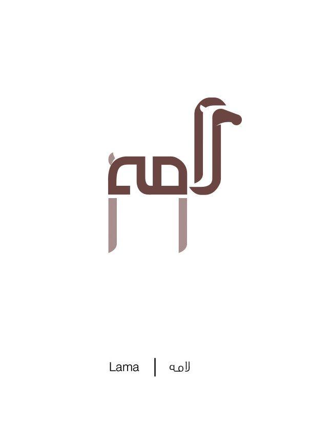 Lama - Lama