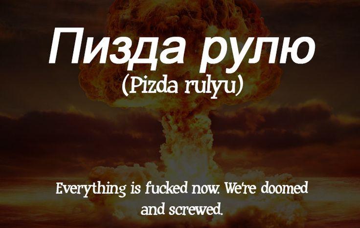17 Russian Swear Words We Definitely Need In English