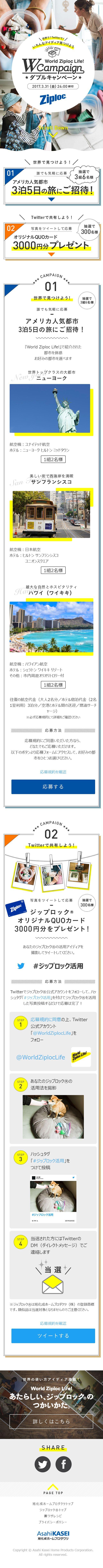 World Ziploc Life! ダブルキャンペーン【日用雑貨関連】のLPデザイン。WEBデザイナーさん必見!スマホランディングページのデザイン参考に(シンプル系)