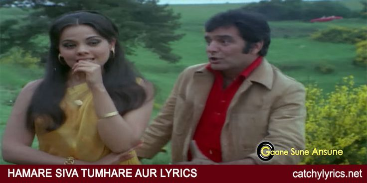 Hamare Siva Tumhare Lyrics: This is the best old romantic song lyrics from the movie Apradh (1972) that is sung by Kishore Kumar & Lata [Read More...]