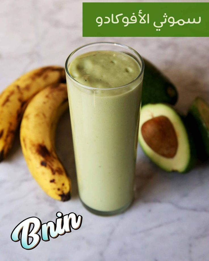 Avocado smoothie The full recipe is on YouTube : youtube.com/BninTeam  #smoothie #smoothies #smoothietime #juice #avocado #banana #food #instafood #dessert #moroccanfood #traditionalfood #cuisinemarocaine
