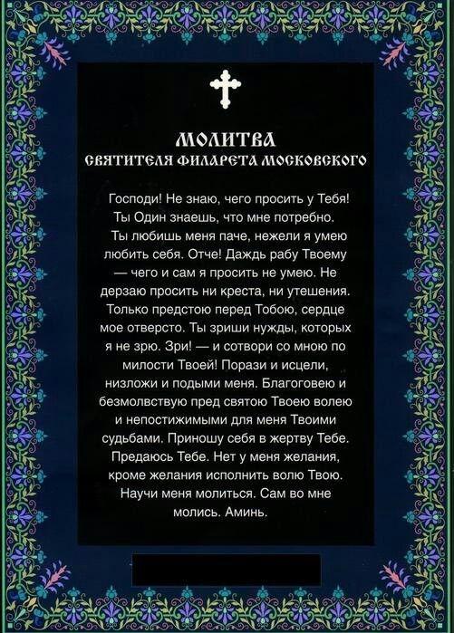 Молитва Св. Филарета Московского