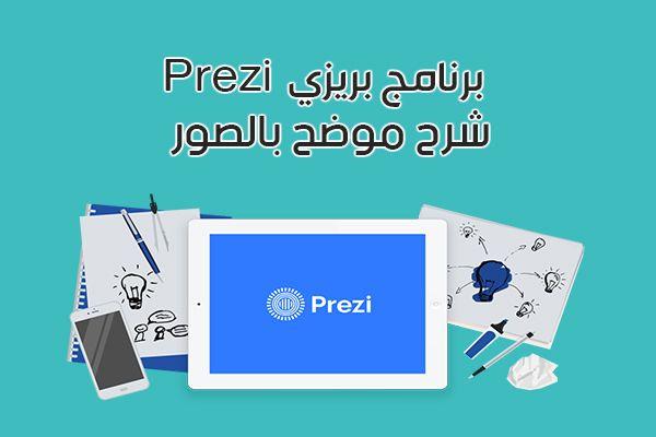 تحميل برنامج بريزي لسطح المكتب لانشاء العروض التقديمية شرح برنامج بريزي Prezi أونلاين Prezi