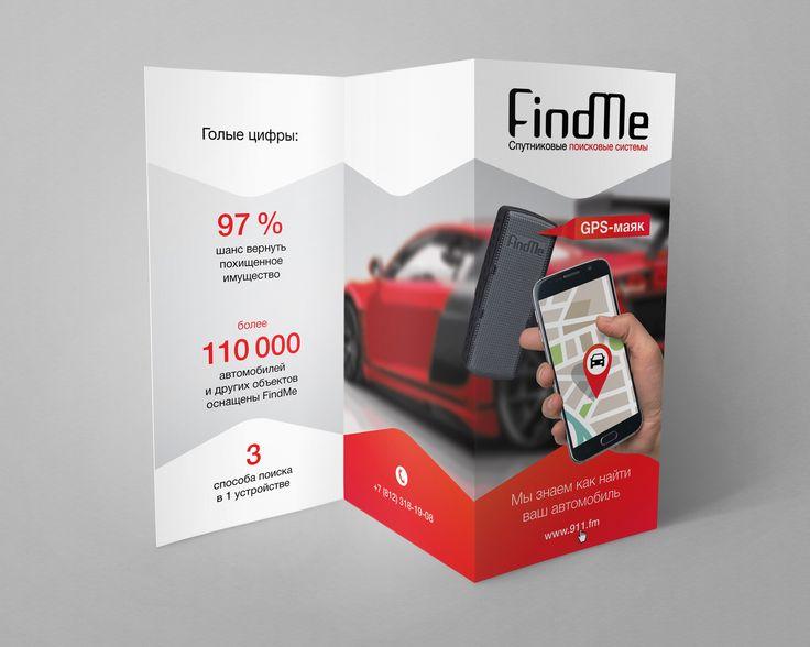 Рекламный буклет FindMe