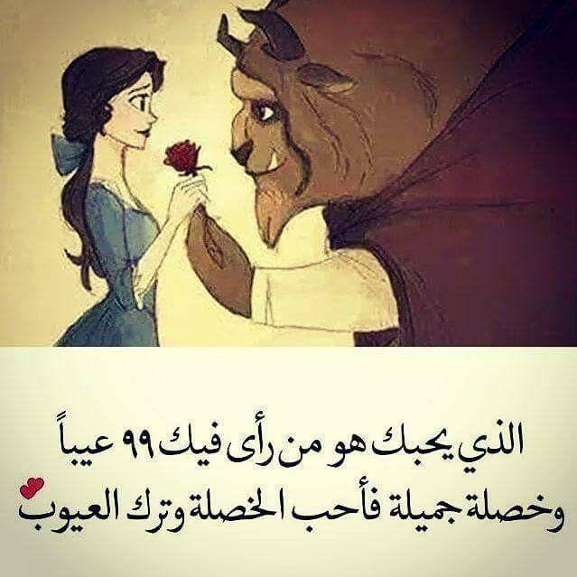 كبرياء انثى مجروحة Arabic Love Quotes Arabic Quotes Sweet Words
