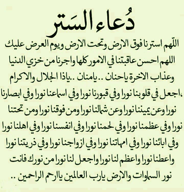 دعاء الستر و النو Islamic Love Quotes Islamic Inspirational Quotes Quran Quotes Love