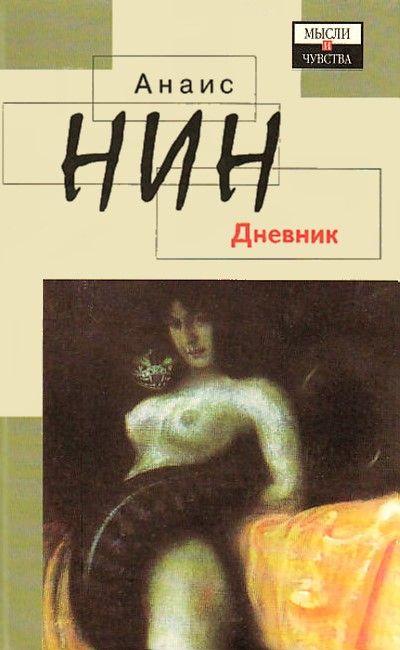 Нин Анаис - Дневник 1931-1934 гг. Рассказы скачать бесплатно