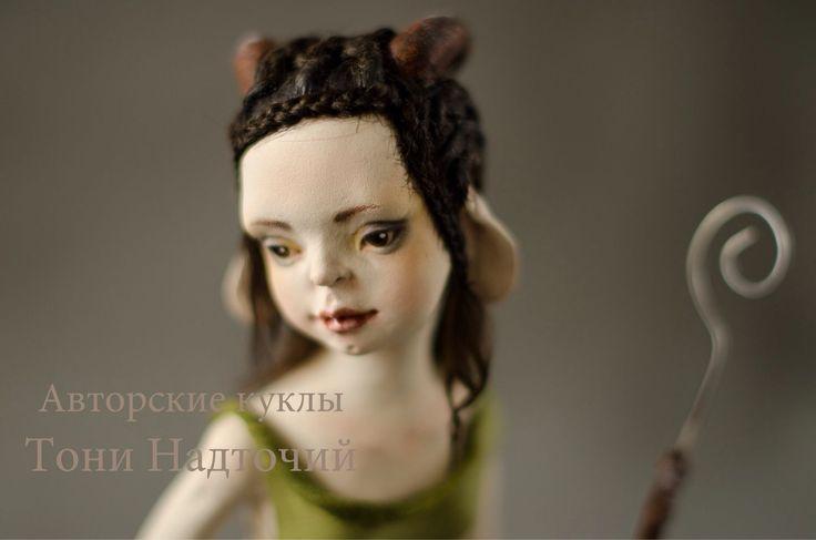 """Купить Авторская кукла """"Страж тридесятого королевства Фавн"""" - фавн, Сказки, волшебство, волшебные сказки"""