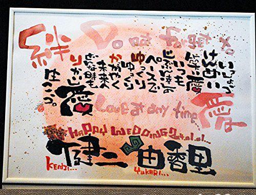 ウエルカムボード B ホワイトアルミフレーム 2名用 名前 詩 ポエム 【手描き】笑描き屋たくと 筆文字アート A3 結婚 記念日