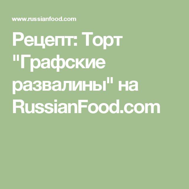 """Рецепт: Торт """"Графские развалины"""" на RussianFood.com"""