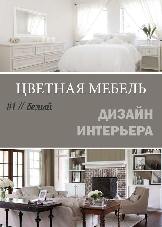 Цветная мебель в интерьере : белоснежный белый и старый белыйHome Life Organization