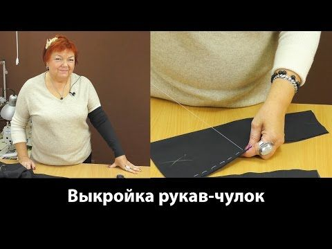 Выкройка рукав чулок за 1 минуту и технология обработки - YouTube