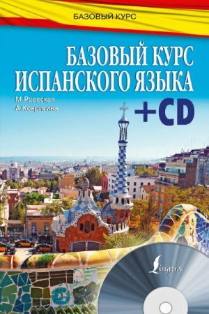Базовый курс испанского языка (+ CD) /  М. Раевская,  А. Ковригина (2016) PDF+MP3