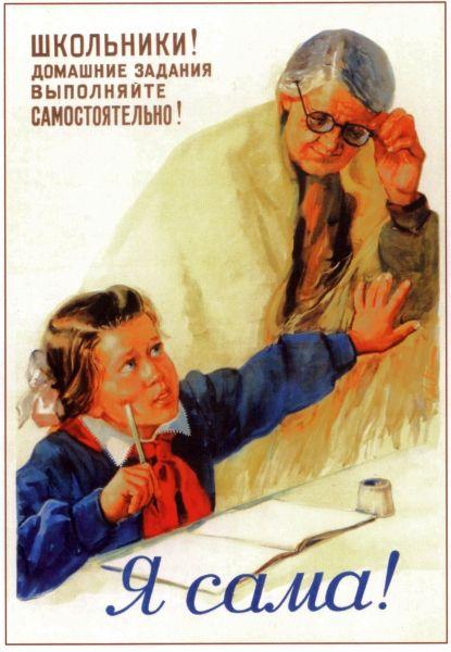 Russian homework help