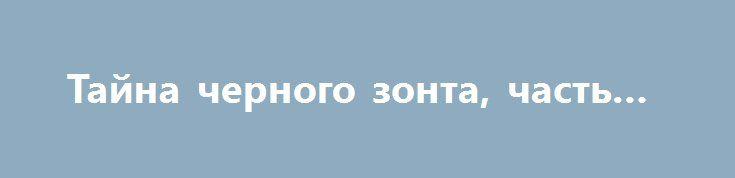 Тайна черного зонта, часть 16 http://kleinburd.ru/news/tajna-chernogo-zonta-chast-16/  Через день пароход прибыл в место назначения. Прибывших встретило палящее солнце и сухой воздух. Все расселись в один большой автобус и ближе к вечеру автобус остановился у здания, похожего на длинную стену.Наконец твердая почва под ногами, душ и комната, напоминающая номер в хорошем отеле. Пока Магдалена разбирала вещи и приводила себя в порядок, наступила ночь.Она […]