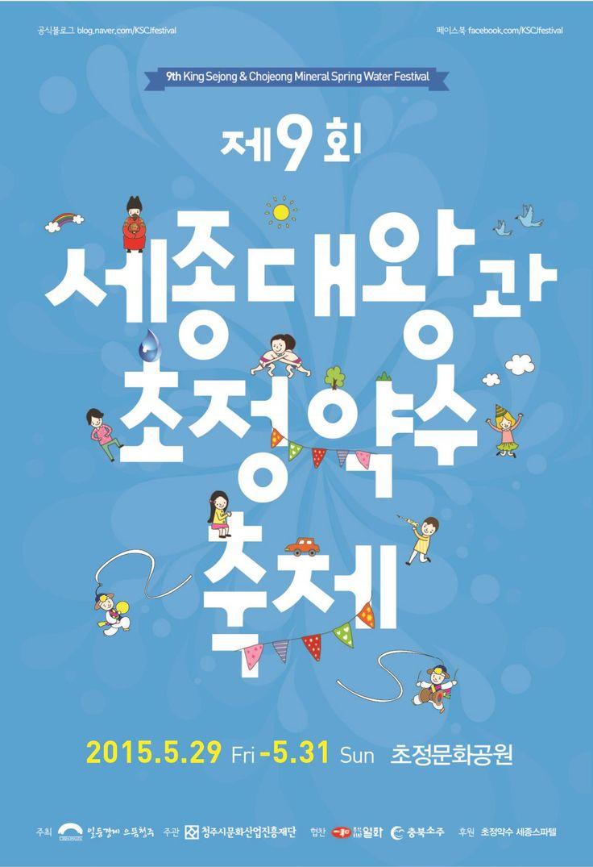 축제 포스터 지역 - Google 검색